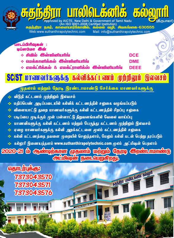 Admission Open 2020-2021