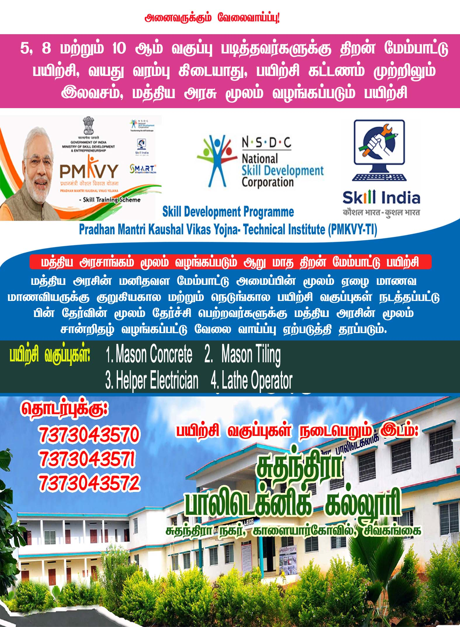 PMKVY Skilled Course - 2018-2019 batch will start on very soon